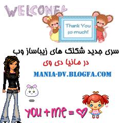 شکلک های زیباساز وب ::: mania-dv.blogfa.com