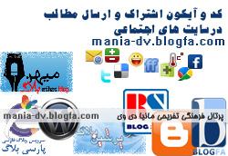 پرتال فرهنگی تفریحی - mania-dv.blogfa.com